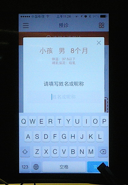 kangdayuzhen-screenshot1