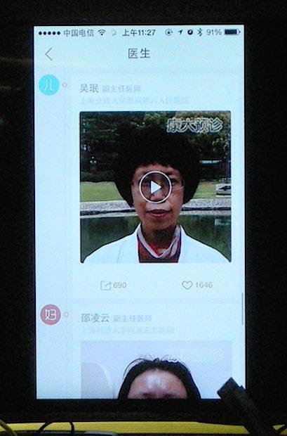 kangdayuzhen-screenshot2
