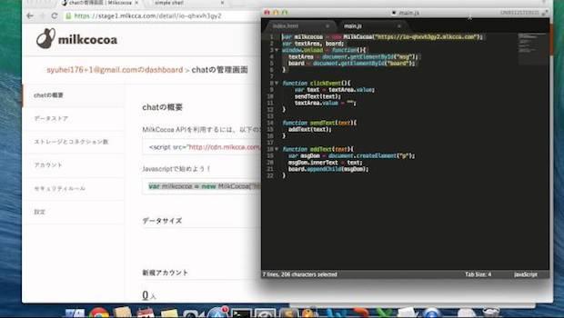 milkcocoa_screenshot