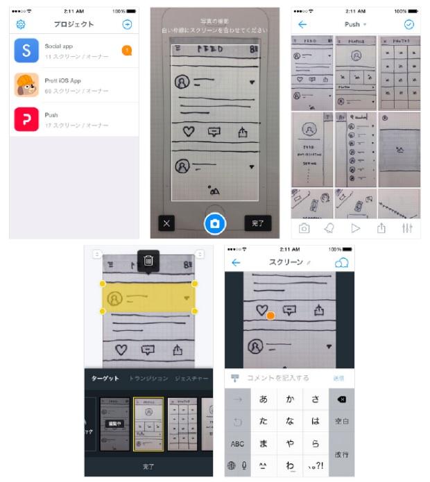 「Prott」iOSアプリ