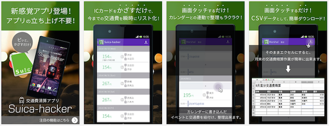 suica hacker android