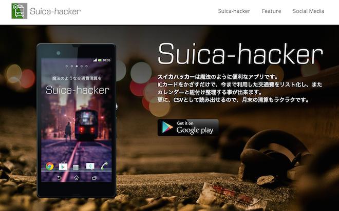 suica hacker