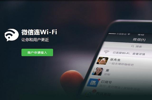 WeChat-Wifi
