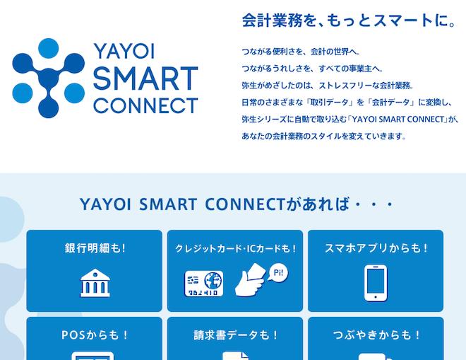 YAYOI SMART CONNECT