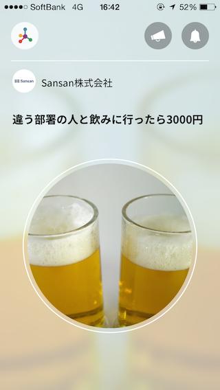 05ピース概要(1日10社レコメンド)_Sansan