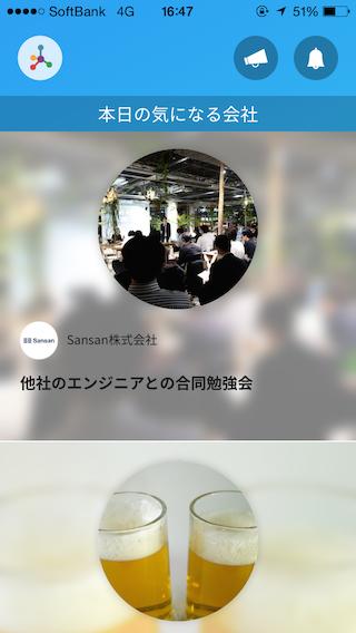 06本日の気になる会社_Sansan