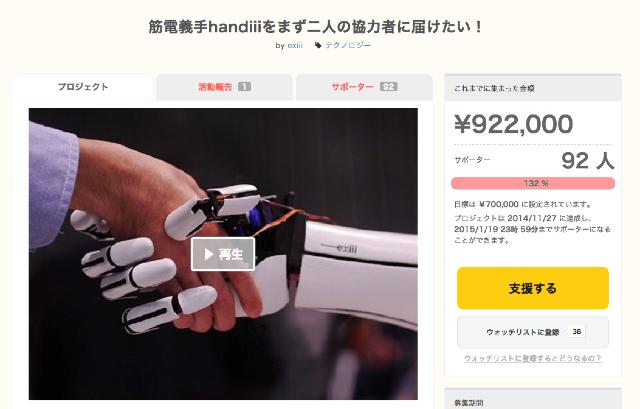 handiii_crowdfunding