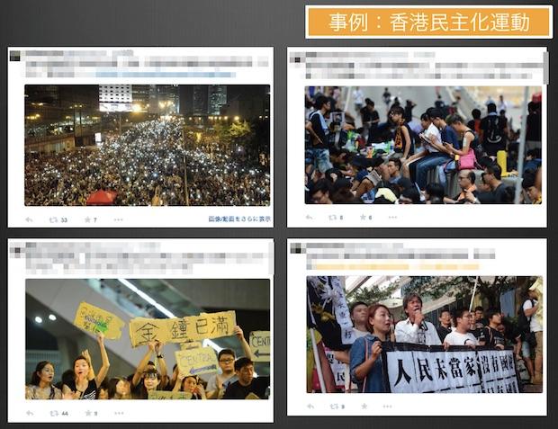 香港の民主化運動についての情報を集めた事例(画像の一部を加工しています)。