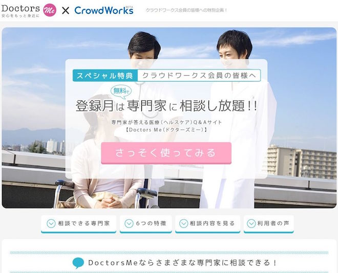 20141210_drme_CrowdWorks_lp