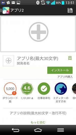 Store-hackerアプリタイトル-アイコン入力画面