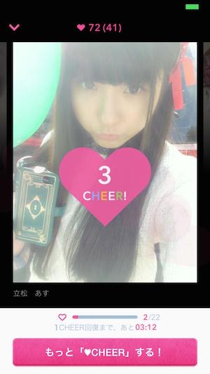 「CHEERZ」応援時画像
