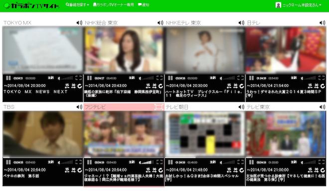 同時視聴の画面。ここから、特定の番組を映し出すことができる。