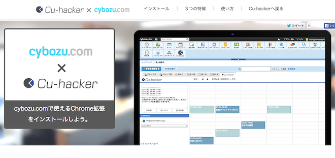 Cu-hacker cybozu