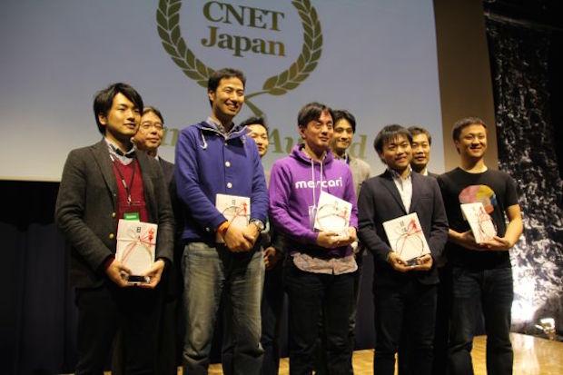 第2回Japan Startup Awardの授賞式の様子