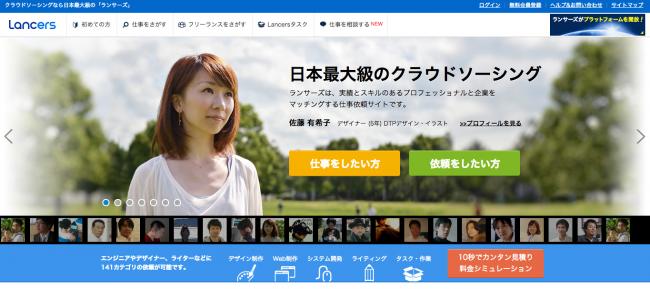 Lancers-website
