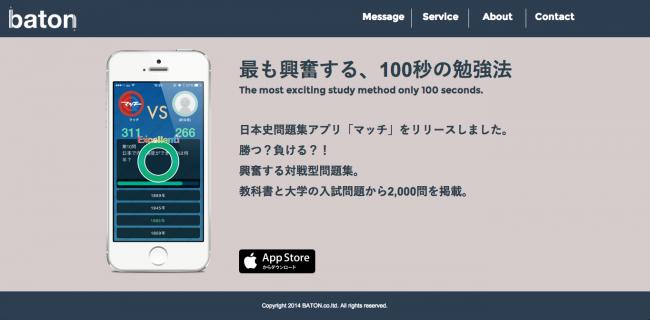 Match-app-Baton