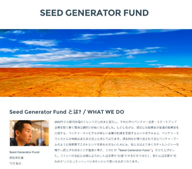 Seed Generator Fund