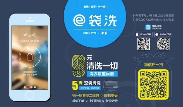edaixi-720x421
