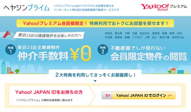 heyajin-prime-yahoo