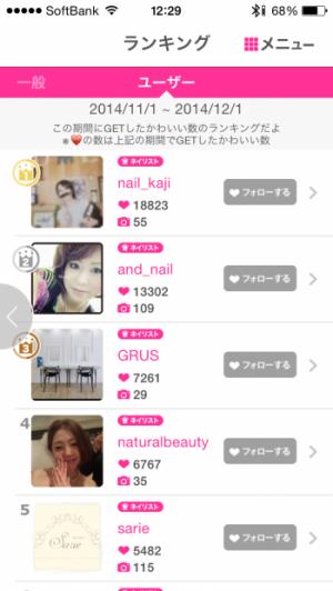 ios_ranking_nailist