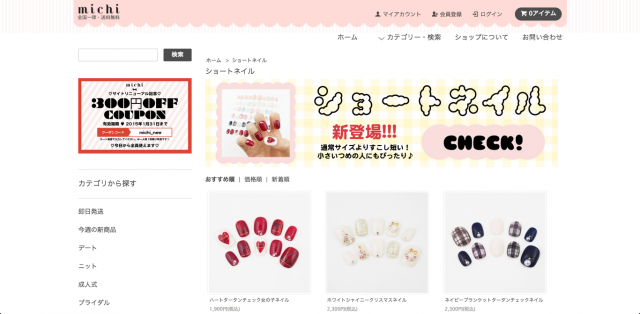 michi-online-shop
