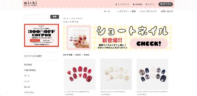 michi-online-shop