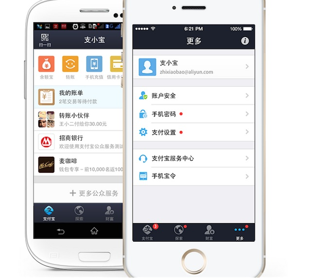 screenshot-mobile.alipay.com-2014-12-08-16-50-51