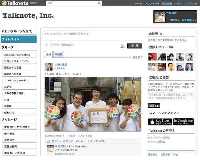 talknote_003