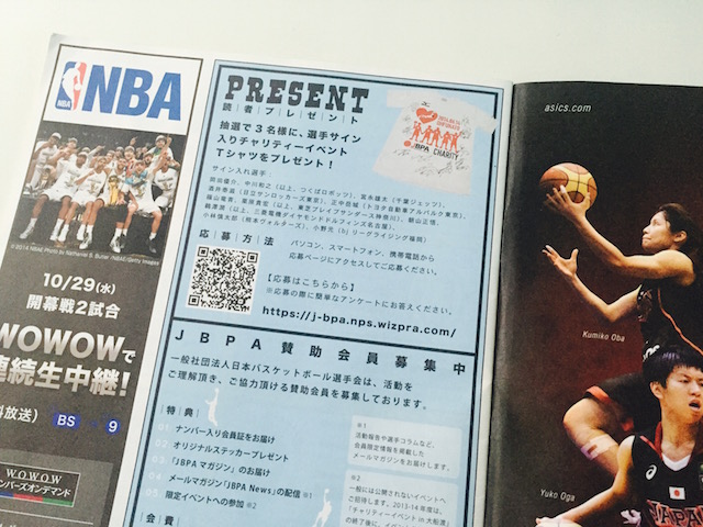 バスケットボールリーグで配布されているパンフレットにアンケート用のQRコードが入っている