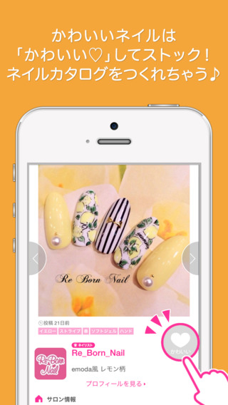 Nailbook-iPhone2