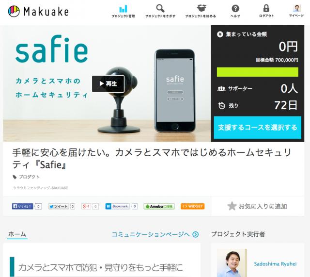 Safie-Makuake