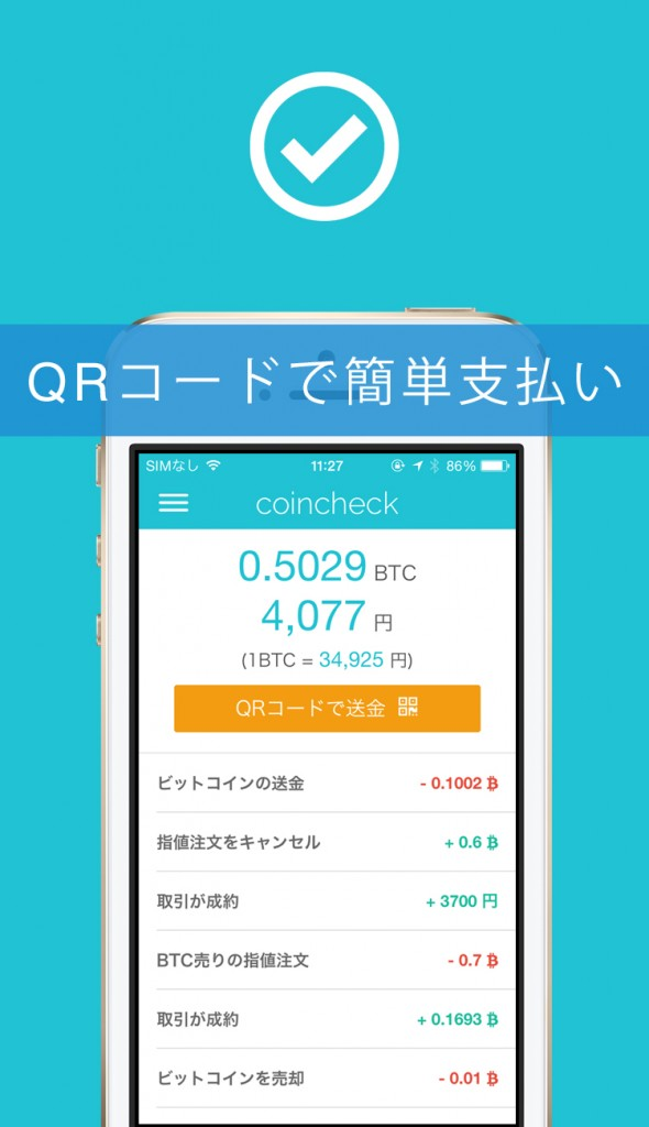 coincheck for iOS_03