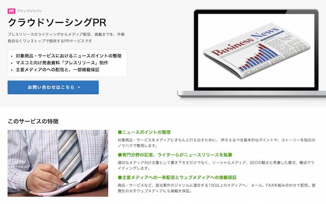 crowdsourcing pr
