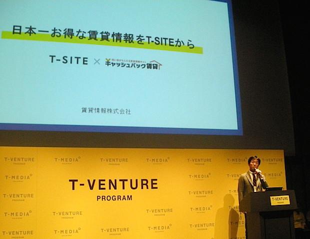 t-venture-2015-public-review-cbchintai