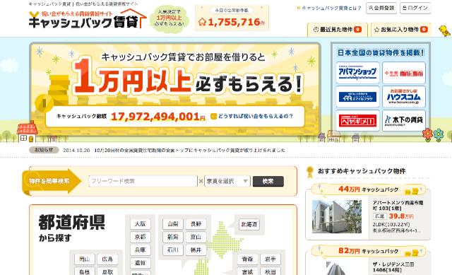 キャッシュバック賃貸___祝い金がもらえる賃貸情報サイト