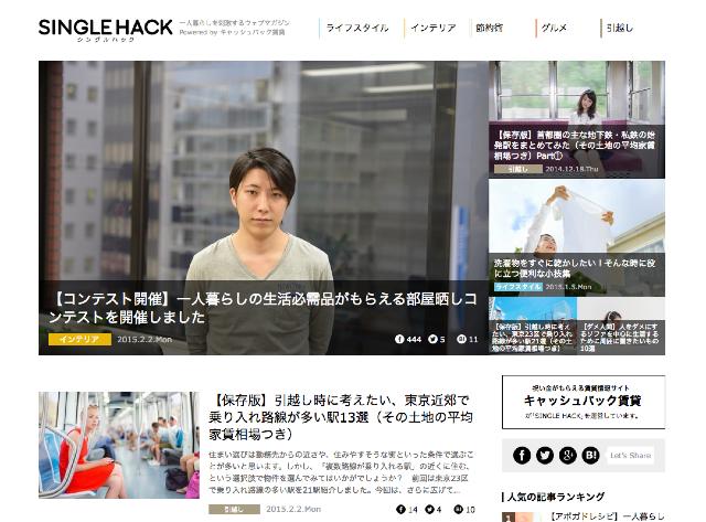 SINGLE_HACK__シングルハック____一人暮らしを刺激するウェブマガジン