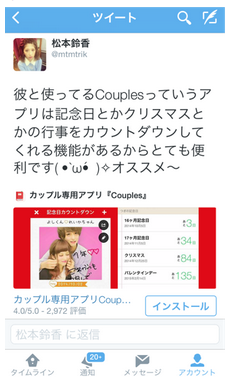 Couples-tweets