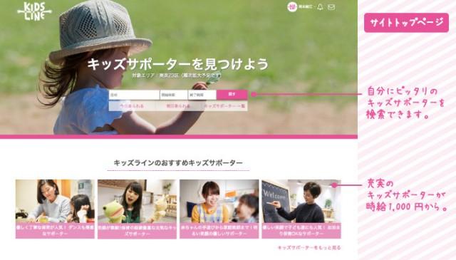 KIDSLINEのウェブサイト
