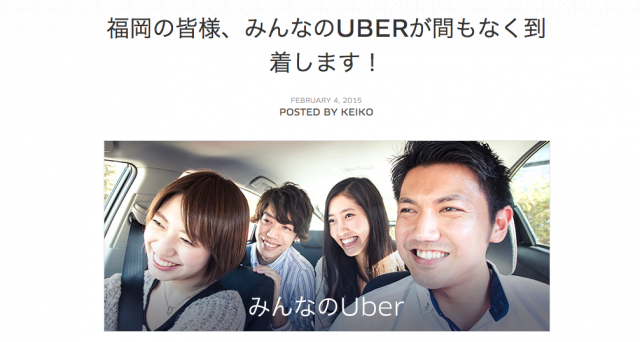 Minna-no-Uber