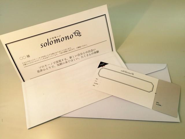 ソロモーノから届くチケット