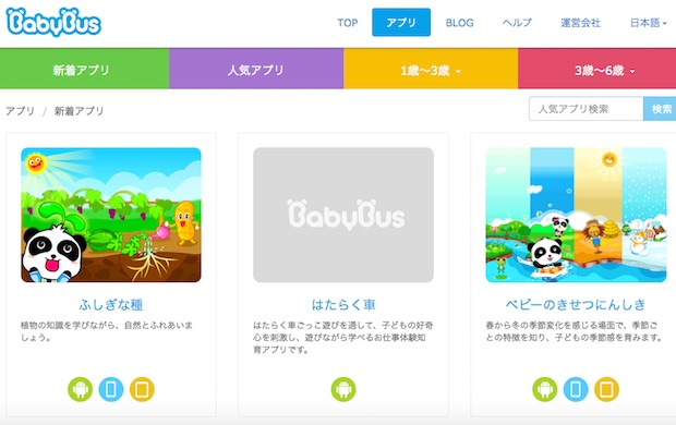 babybus_featuredimage
