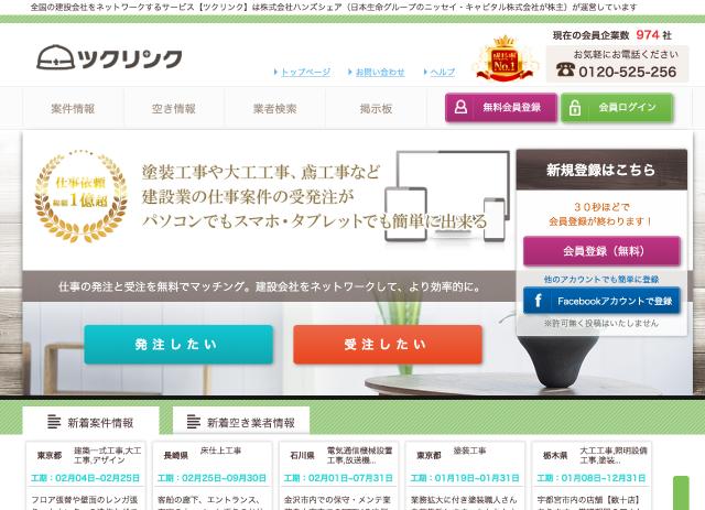建築会社マッチングプラットフォームTSUKULINK【ツクリンク】