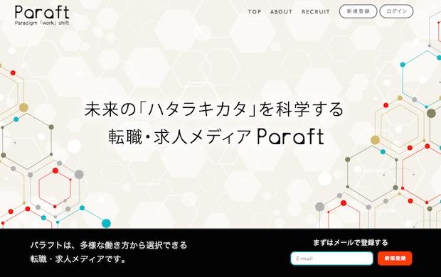 paraft_featuredimage