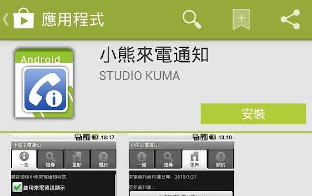 studio-kuma-call-filter