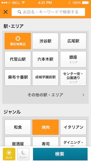 2-1-1_検索条件設定