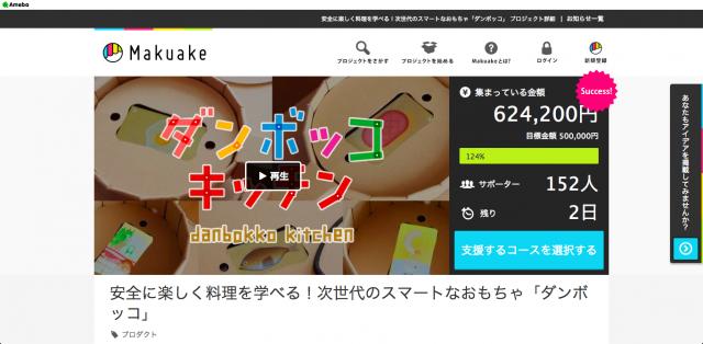 Makuakeでで展開されるダンボッコキッチンのプロジェクト