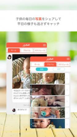 Lifull-FaM-app-2