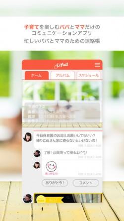 Lifull-FaM-app
