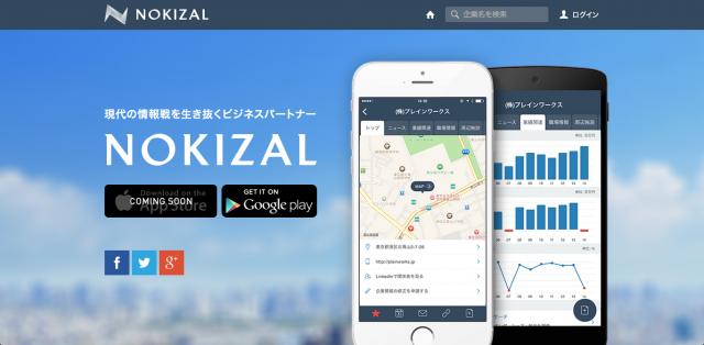 NOKIZAL-website