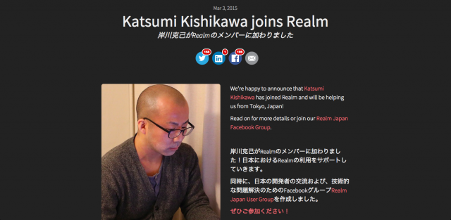 Realmのチームにジョインした岸川克己さん